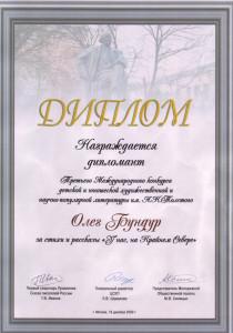 2009 Диплом 3 конкурса Толстого