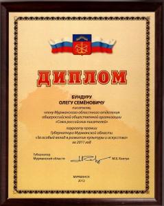 2012 Премия губернатора
