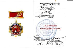 За заслуги... Удостоверение