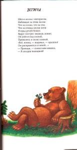 2  Страница из книжки Каша с видами...