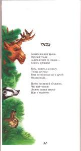 3 Страница из книжки Каша с видами...