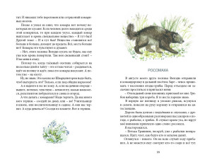 6 Страница из книжки У нас на Крайнем