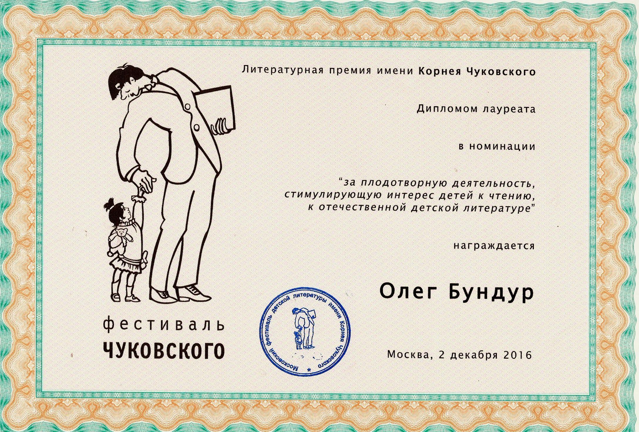 29 ноября премия чуковского 2015